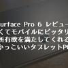 【Surface Pro 6 レビュー】軽くてモバイルにピッタリな所有欲を満たしてくれるかっこいいタブレットPC