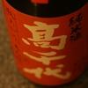 『高千代 辛口純米 秋あがり』無濾過生原酒をひと夏熟成させた、重量級の一本。