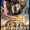 アメリカ大統領って大変だ映画10選 生きて任期を全う出来るか・・・