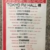 「大好きな君に会いに行く」@TOKYO FM HALL