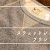 スウェットシャツの定番・おすすめブランド 11選