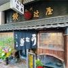岐阜県関市 鰻を食べるなら「名代 辻屋」がおすすめ!