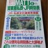 【コラム】 『関東圏私鉄・JR時刻表』(八峰出版)を悼む