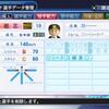 【パワプロ2018・架空選手】岩志(支良州水産高校モブ)