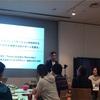 「話の見える化」の与える影響についての研究会@東京大学 (前編)