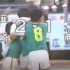 第60回全国高校サッカー選手権 準決勝 韮崎-清水商