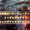 【レビュー】イーグルプロダクツのキャンプファイヤーケトル0.7Lの紹介!