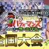 今年も開催決定!! 「アニメイトパフォーマンスカーニバル第3回全国大会」
