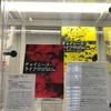はじめてのバンド・デシネ 展@米沢嘉博記念図書館