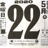 5月22日(金)2020 🌘4月30日