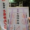 神田明神に混雑を避けてお参りしてから、日本橋七福神巡りに行ってみた。(千代田区外神田〜中央区日本橋)