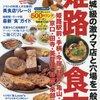 【姫路 ランチ】やっさ弁当 ご当地バーガー