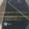 【iPhone8/8Plus/X】高クオリティーのガラスフィルム『Anker KARAPAX GlassGuard』レビュー