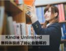 kindle unlimitedを無料体験終了時にそのまま解約する方法