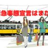緊急事態宣言下でも電車通勤はOKとのことで首相官邸に意見してきた!
