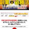 月収100万円プレイヤーが犯した失態