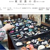 【イベント情報】年に2回のお楽しみ「第13回東京蚤の市」が今週末開催!