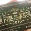 10/29(土)