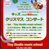 🎄Tiny Studio music school講師によるクリスマスコンサートのお知らせ🎄