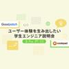 【開催レポ】ユーザー体験を生み出したい学生エンジニア説明会 〜グッドパッチ×クックパッド〜