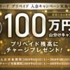dカードプリペイド 新規入会&1000円チャージで100万円山分けキャンペーン