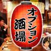 オプション酒場は今日の夜に日経CNBCで放映です!
