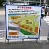 上野から始まる待乳山散歩一