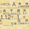 クラブツーリズム  「東武500系リバティ乗車記念証明書」
