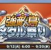 【イベント情報】強敵島メタル祭り