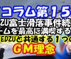 【Xコラム第15回】TEDZU富士滑落事件続報とゲームを最高に満喫する為に共通するひとつのGM理念