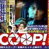 【日本映画】「SCOOP!〔2016〕」ってなんだ?