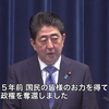 ―総選挙で日本の政治は変えよう― パッとしなかった安倍政権の5年