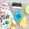 【2歳からの折り紙】知育におすすめ!遊び方のコツ♪