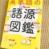 【高校受験】英単語を楽に覚えるおすすめ方法。暗記じゃないし忘れにくい、ついでに聞ける。