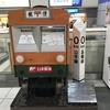 品川駅の変貌