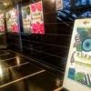 マリメッコ展@Bunkamura ザ・ミュージアム