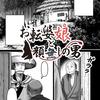 【本日公開】第81話「お転婆娘と顔無しの男」【web漫画】