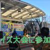 【2017】第5回 埼玉県クイズ王選手権大会(予選)に参加してきました