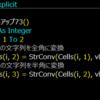 【Excel VBA学習 #74】半角と全角を変換する