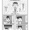 【漫画】改めて自己紹介!エッセイ漫画に挑戦!