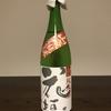 【〜常温熟成 7日目〜】「花垣 山廃純米 無濾過生原酒」