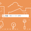 【奈良県奈良市】ガトー・ド・ボワさんの濃厚すぎる絶品チョコレートスイーツ