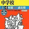 """小野学園女子中学校では、1/14(土)開催の""""入試直前ワンポイントアドバイス""""の予約を学校HPにて受け付けているそうです!"""