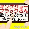 【2/5ウルバト】ペダンの脅威…攻撃と防御 2つのキングジョー!?