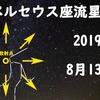 2019年8月13日はペルセウス座流星群が極大!キャンプで流れ星を見るときの注意点など!