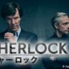『SHERLOCK (シャーロック) 忌まわしき花嫁&シーズン4』 BSプレミアムで7月3日~放送