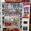 古銭の自動販売機を発見しました