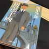 何回読んでもいいと思える本「天切り松シリーズ」