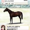 【ダビマス】繁殖牝馬 コイノヒナギク編