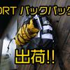 【DRT】折りたたみ板メジャーまで入る大容量バック「バックパック」出荷!